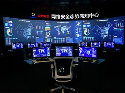 亚信网络安全态势感知中心