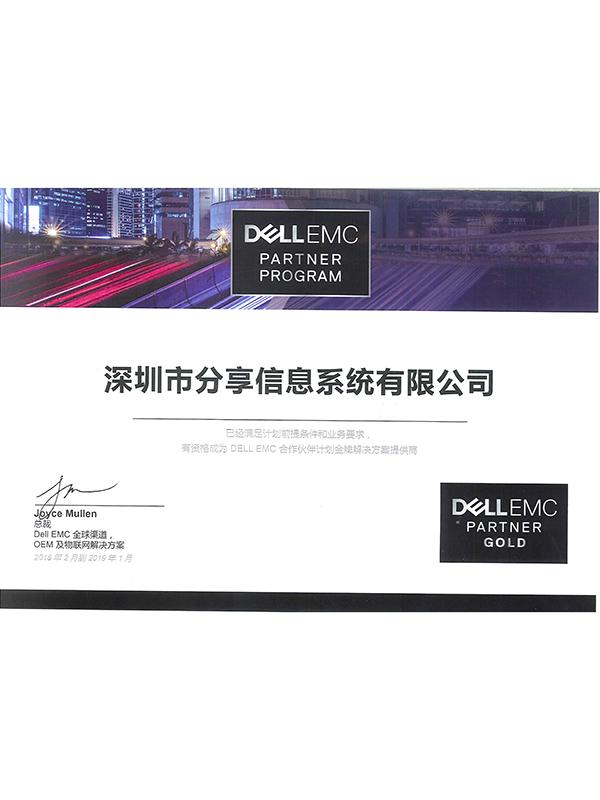 DellEMC证书